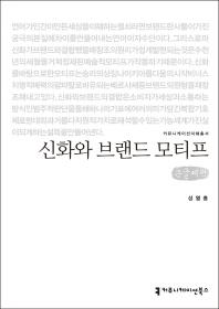 신화와 브랜드 모티프(큰글씨책)