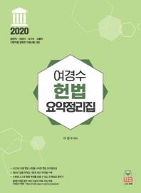 여경수 헌법 요약정리집(2020)