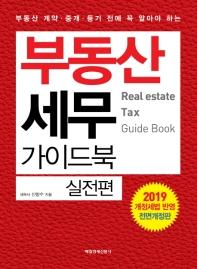 부동산 세무 가이드북: 실전편(2019)