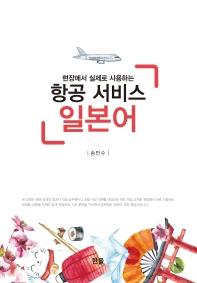 항공 서비스 일본어