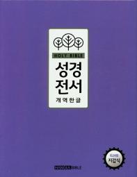 Holy Bible 성경전서(개역한글/62HB/지갑식/퍼플/색인)