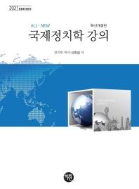 All New 국제정치학 강의(2021)