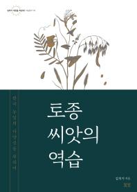 토종 씨앗의 역습