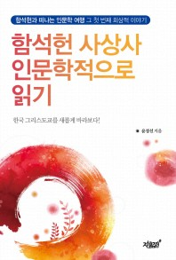 함석헌 사상사 인문학적으로 읽기