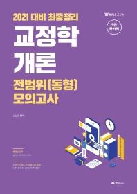교정학개론 전범위(동형)모의고사(9급 국가직)(2021)