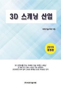 3D 스캐닝 산업(2019)