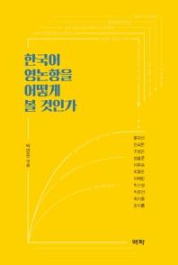 한국어 영논항을 어떻게 볼 것인가