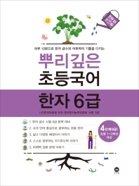 뿌리깊은 초등국어 한자 4단계(6급)(초등 1-3학년 대상)