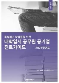 특성화고 학생들을 위한 대학입시 공무원 공기업 진로가이드(2021)