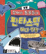 별별 상어와 동물들의 판타스틱 바다 생활