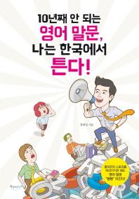 10년째 안 되는 영어 말문, 나는 한국에서 튼다!