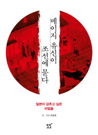 메이지 유신이 조선에 묻다: 일본이 감추고 싶은 비밀들
