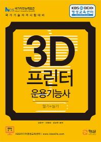 3D 프린터 운용기능사 필기+실기