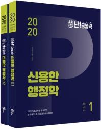난!공불락 신용한 행정학 9급 기본서(2020)