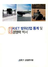 KIET 방위산업 통계 및 경쟁력 백서(2018)