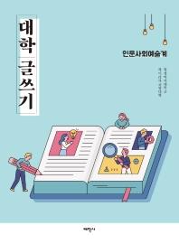 대학 글쓰기: 인문사회예술계