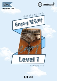 Enjoy 칼림바 Best 40 Level. 1