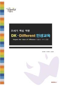[워크북] 21세기 핵심역량 Dk-different 인성교육 : 다름의 가치 존중