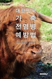 대한민국 가축전염병 예방법 : 교양 법령집 시리즈