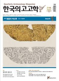 한국의 고고학(2021년 제53호)