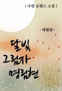 달빛 그림자 명림현 (체험판)