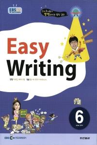 EBS FM 라디오 이지 라이팅(Easy Writing) (방송교재 2014년 6월)