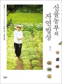 산골농부의 자연밥상-봄