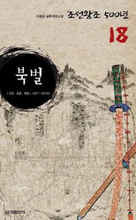 실록대하소설 조선왕조500년 18. 북벌