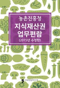 농촌진흥청 지식재산권 업무편람(2015년 수정판)