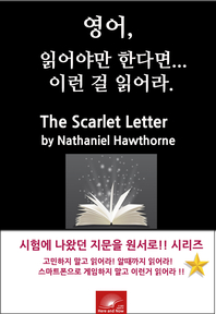 영어, 읽어야만 한다면 이런걸 읽어라. The Scarlet Letter