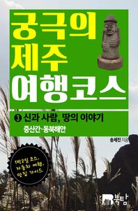 궁극의 제주 여행 코스 3 : 신과 사람, 땅의 이야기 (중산간-동북해안)