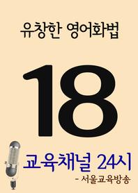 서울교육방송 교육채널 24시. 18호(유창한 영어화법)