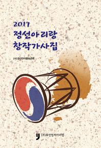 2017 정선아리랑 창작가사집