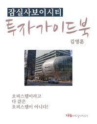 잠실사보이시티 투자가이드북, 김영훈