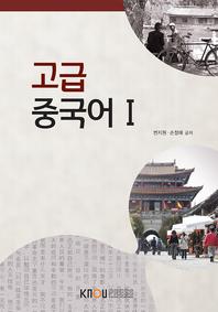 고급중국어1(부록포함)(부록포함)