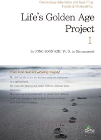 인생 황금기 프로젝트(영문판) Life's Golden Age Project