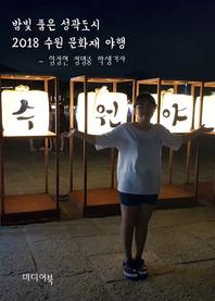 밤빛 품은 성곽도시 2018 수원 문화재 야행 (국제문화교류협회 한국문화 알리기 봉사활동)