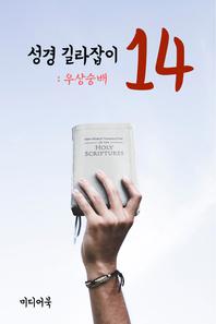 성경 길라잡이. 14 (우상숭배)