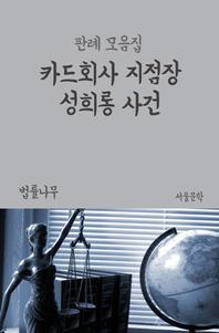 카드회사 지점장 성희롱 사건 (판례 모음집)