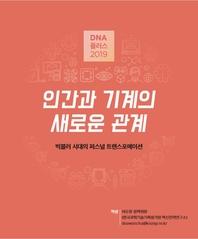 [D.N.A 플러스 2019-2] 인간과 기계의 새로운 관계 - 빅블러 시대의 퍼스널 트랜스포메이션