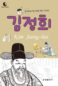금석학과 추사체로 빛난 지식인 김정희