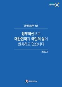 문재인정부 3년, 정부혁신으로 대한민국과 국민의 삶이 변화하고 있습니다.