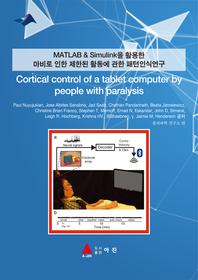 MATLAB & Simulink을 활용한 마비로 인한 제한된 활동에 관한 패턴인식연구(Cortical control of a tablet