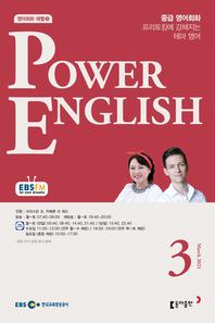 POWER ENGLISH(EBS 방송교재 2021년 3월)