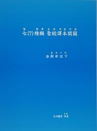 七(7)種類聖經譯本開關:下(칠 종 류 성 경 역 본 개 관 하 )