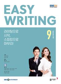 이지 라이팅(Easy Writing)(EBS 방송교재 2021년 9월)