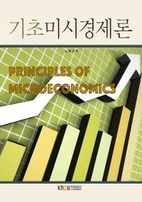 기초미시경제론