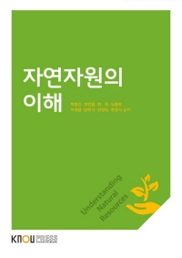 자연자원의 이해(1학기)
