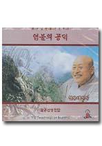 염불의 공덕(CD)