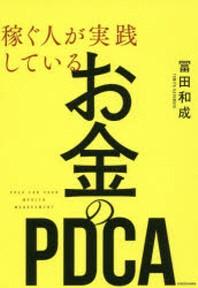 稼ぐ人が實踐しているお金のPDCA